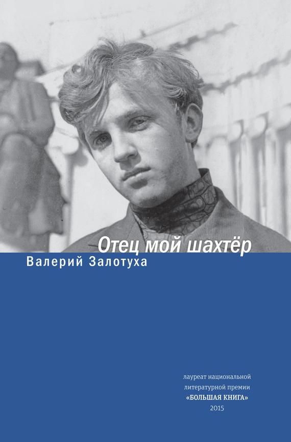 Валерий Залотуха бесплатно