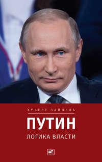 Зайпель, Хуберт  - Путин: Логика власти