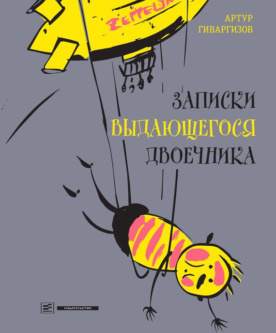 яркий рассказ в книге Артур Гиваргизов