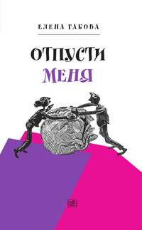 Габова, Елена  - Отпусти меня