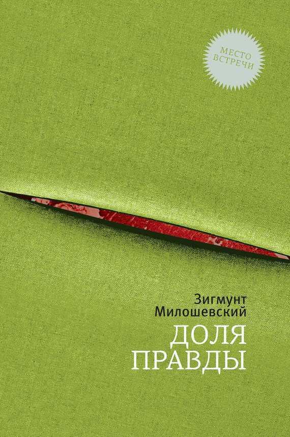 Обложка книги Доля правды, автор Милошевский, Зигмунт