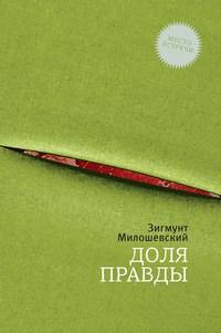 Милошевский, Зигмунт  - Доля правды