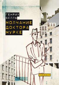 Бёлль, Генрих  - Молчание доктора Мурке (сборник)