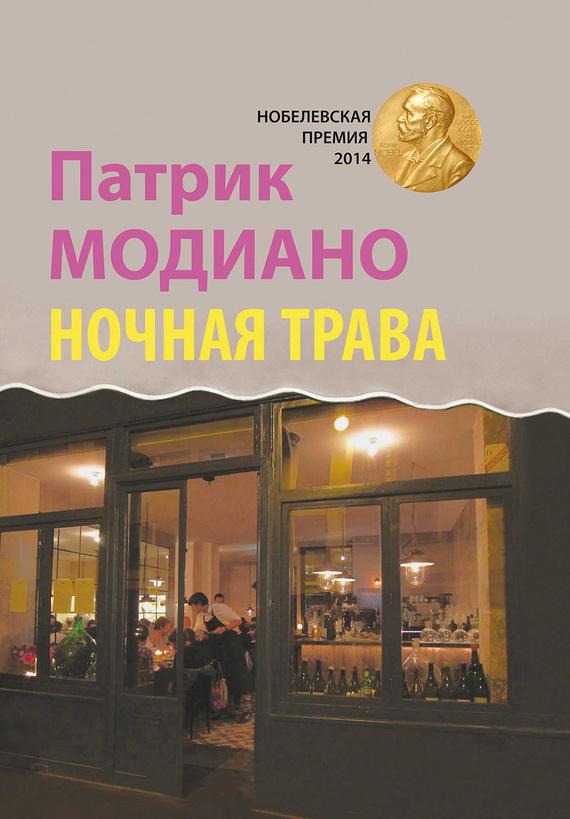 Обложка книги Ночная трава, автор Модиано, Патрик