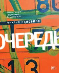 Однобибл, Михаил  - Очередь. Роман