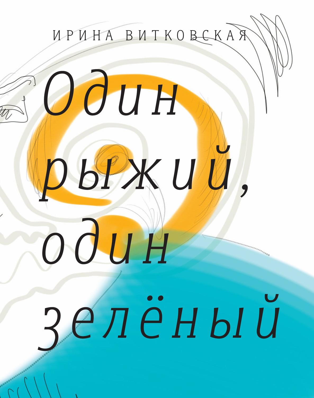 Ирина Витковская Один рыжий, один зеленый. Повести и рассказы. детство лидера