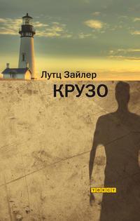 «Текст», Литагент  - Крузо
