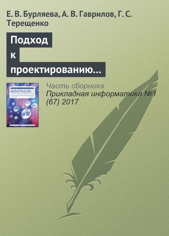 Е. В. Бурляева Подход к проектированию технологических схем химического производства на основе языков предметной области