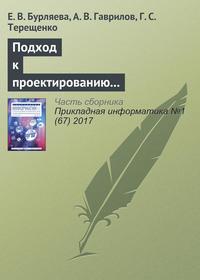 Бурляева, Е. В.  - Подход к проектированию технологических схем химического производства на основе языков предметной области