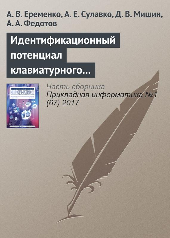 занимательное описание в книге А. В. Еременко