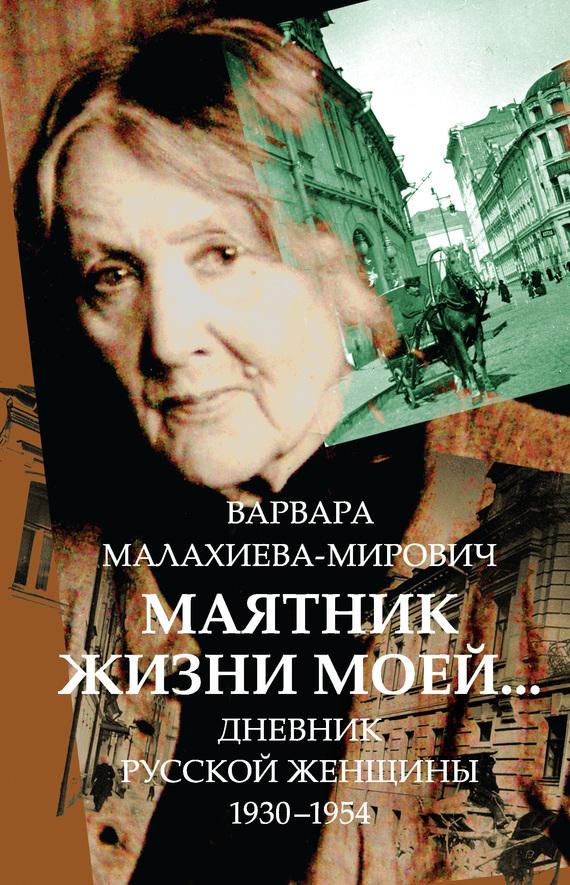 Варвара Малахиева-Мирович - Маятник жизни моей… 1930–1954