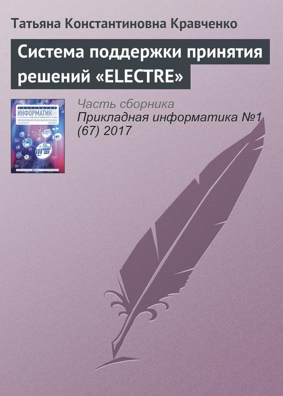 Татьяна Константиновна Кравченко Система поддержки принятия решений «ELECTRE»