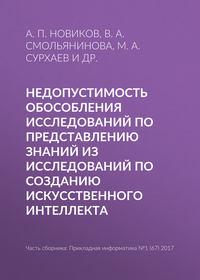 Смольянинова, В. А.  - Недопустимость обособления исследований по представлению знаний из исследований по созданию искусственного интеллекта
