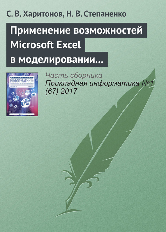 С. В. Харитонов Применение возможностей Microsoft Excel в моделировании рисков инвестиционных проектов