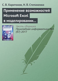 Харитонов, С. В.  - Применение возможностей Microsoft Excel в моделировании рисков инвестиционных проектов