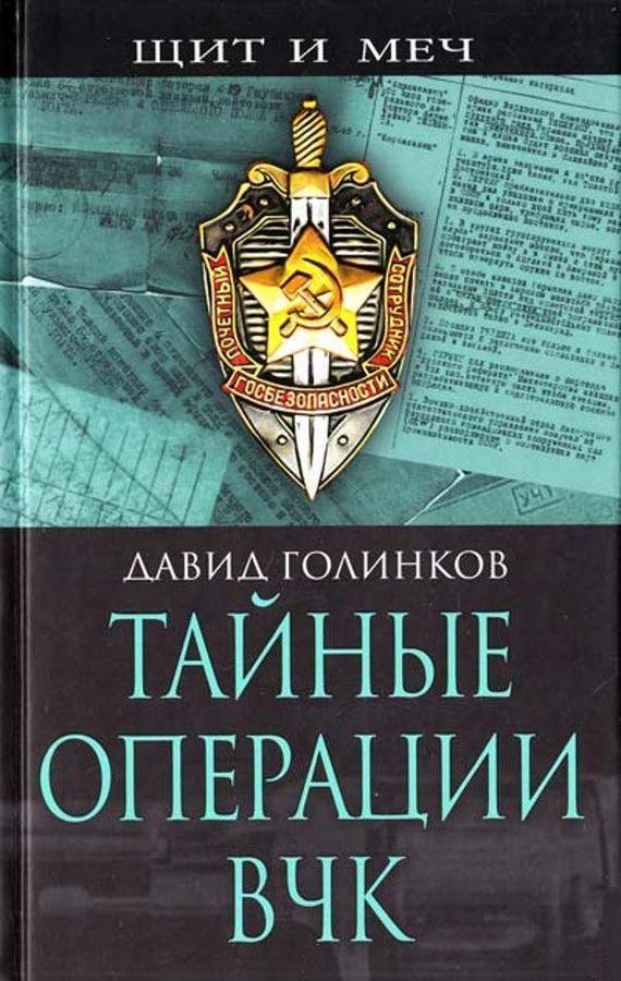 Давид Львович Голинков Тайные операции ВЧК