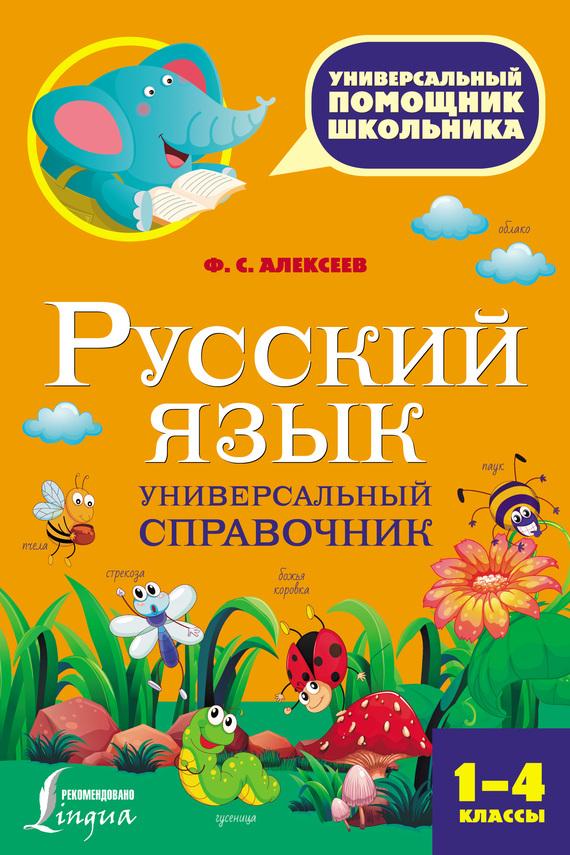 Ф. С. Алексеев Русский язык. Универсальный справочник. 1-4 классы