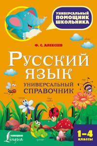 Алексеев, Филипп  - Русский язык. Универсальный справочник. 1-4 классы