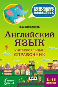 - Английский язык. Универсальный справочник. 5–11 классы
