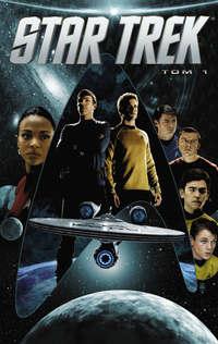 Отсутствует - Star Trek. Том 1