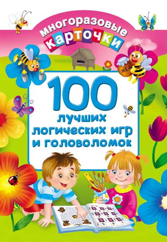 Отсутствует 100 лучших логических игр и головоломок ISBN: 978-5-17-081324-7 евгений корнилов программирование шахмат и других логических игр