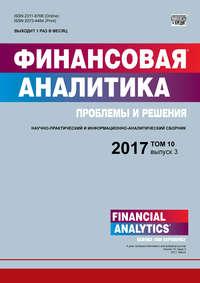 - Финансовая аналитика: проблемы и решения № 3 2017