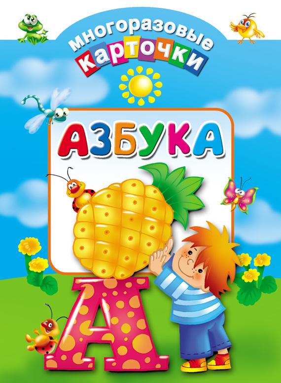 Отсутствует Азбука юлия шигарова азбука животных блокнот с играми и заданиями