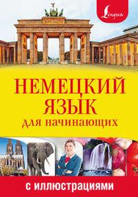 Евтеева, Т. А.  - Немецкий язык для начинающих с иллюстрациями