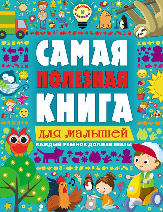 Екатерина Ильченко Самая полезная книга для малышей ISBN: 978-5-17-098960-7