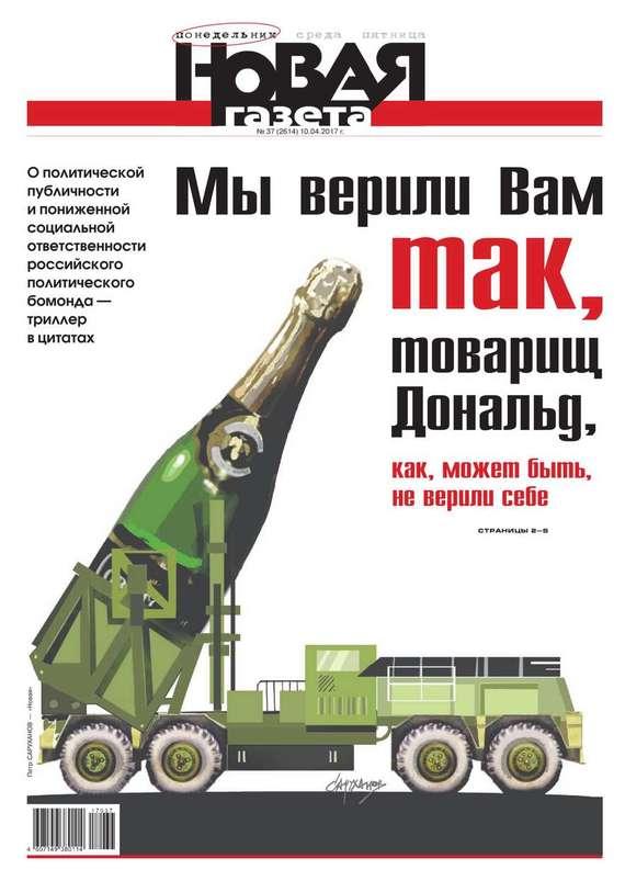 Редакция газеты Новая газета Новая Газета 37-2017