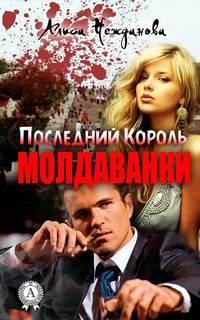 Нежданова, Алиса  - Последний Король Молдаванки