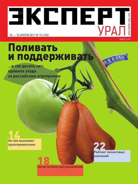 Эксперт Урал 15-2017