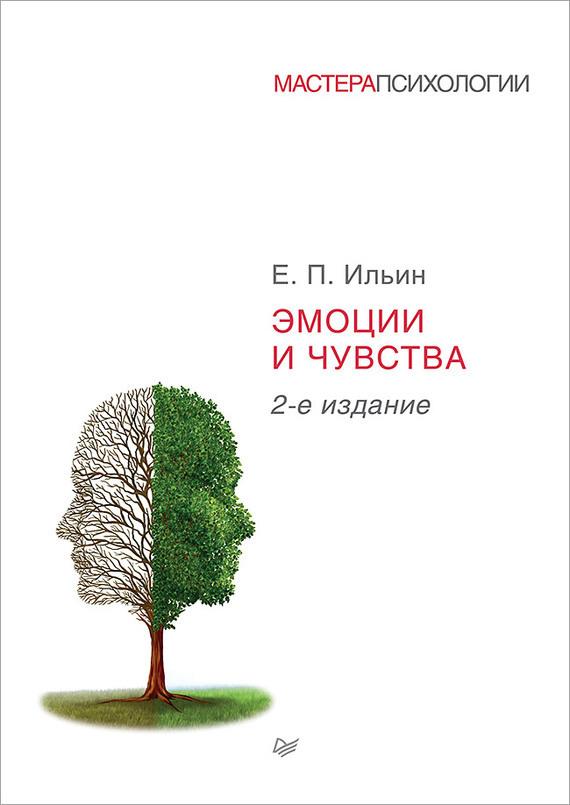 Евгений Ильин - Эмоции и чувства