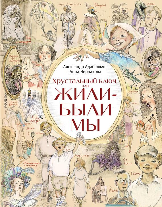 Анна Чернакова Хрустальный ключ, или Жили-были мы