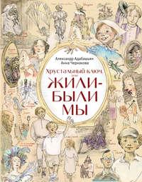 Чернакова, Анна  - Хрустальный ключ, или Жили-были мы