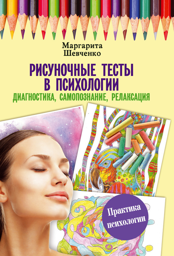 Рисуночные тесты в психологии: диагностика, самопознание, релаксация