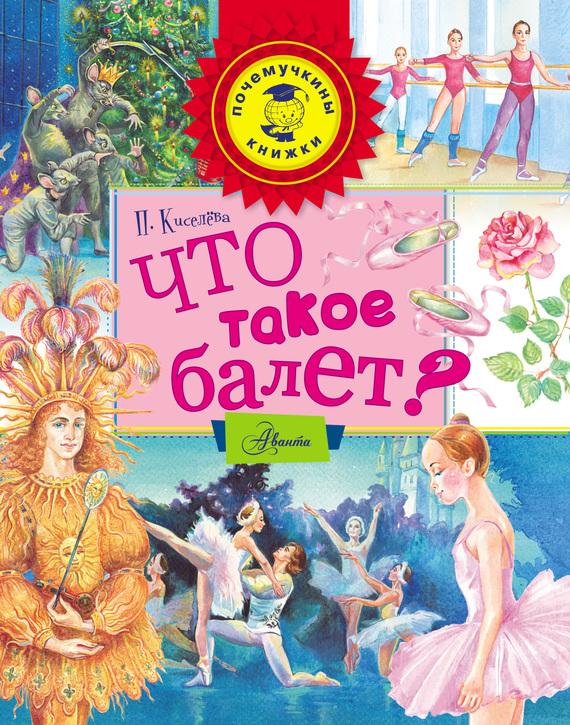Полина Киселёва Что такое балет? байокки роберто балет большая книга