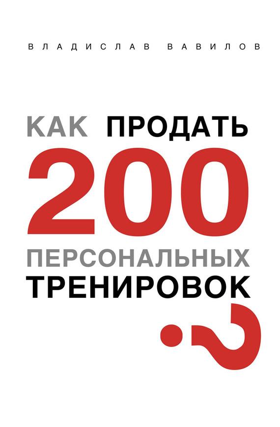 Владислав Вавилов Как продать 200 персональных тренировок как продать котят в брянске