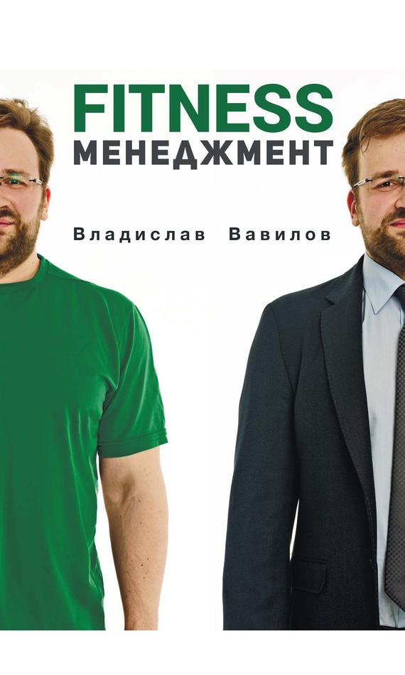 Владислав Вавилов Основы менеджмента в фитнес-индустрии фитнес с удовольствием