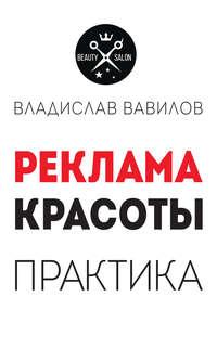 Вавилов, Владислав  - Пособие для директоров и собственников салонов красоты. Практические советы по рекламе салона красоты