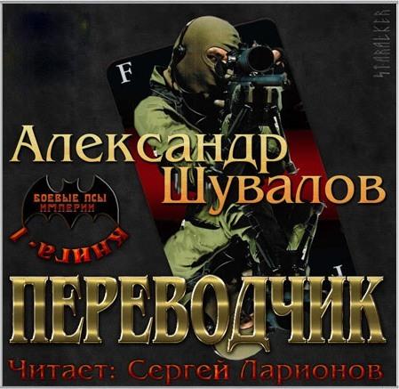 Александр Шувалов Переводчик сергей волков ведьмин колодец