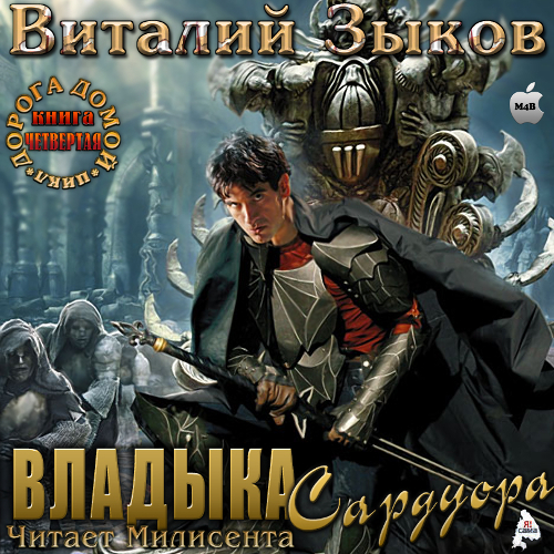 Виталий Зыков. Владыка Сардуора