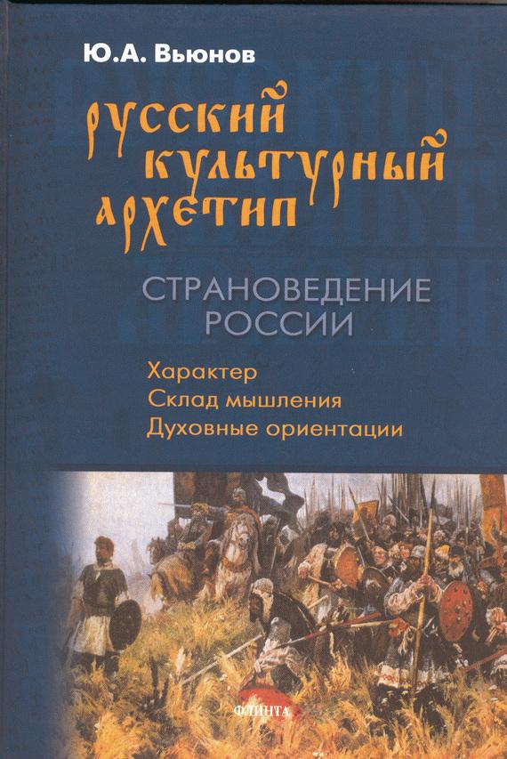Русский культурный архетип. Страноведение России происходит внимательно и заботливо