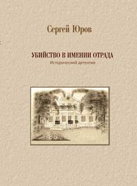 Юров, Сергей Дмитриевич  - Убийство в имении Отрада