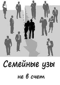 Витковская, Кира  - Cемейные узы не в счет