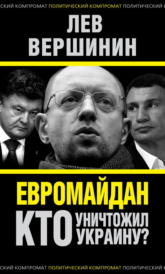 Лев Вершинин Евромайдан. Кто уничтожил Украину? как купить фиалки в москве с доставкой на украину