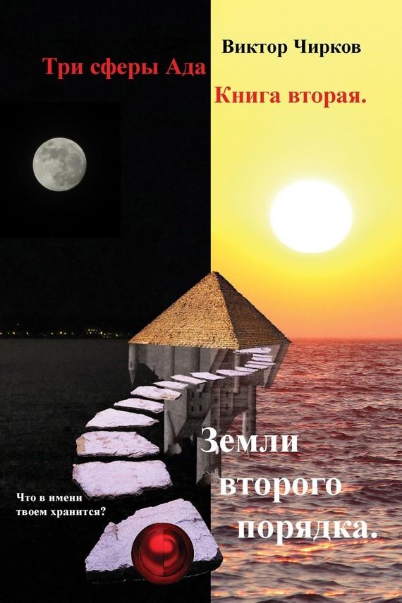 Виктор Чирков - Земли второго порядка