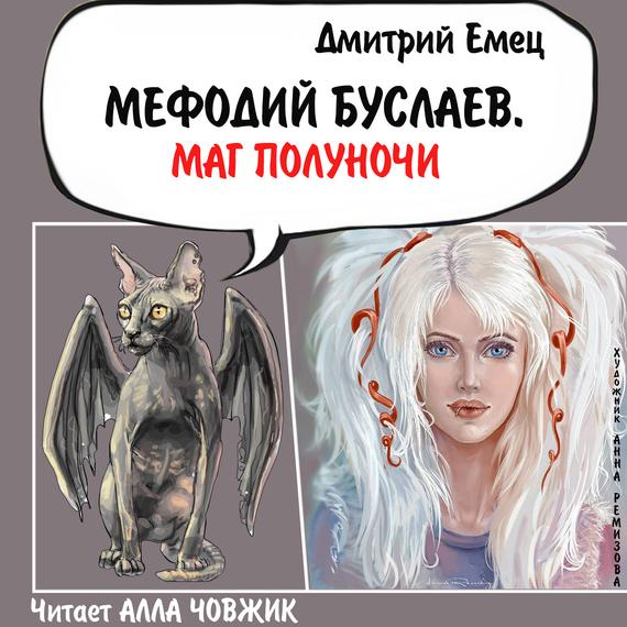 Дмитрий Емец Маг Полуночи емец дмитрий александрович маг полуночи