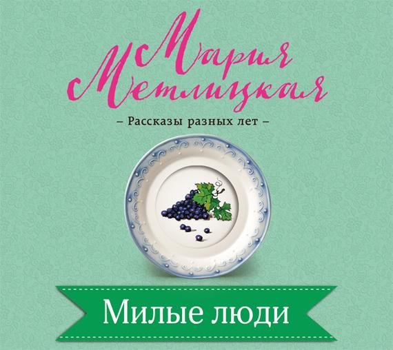 Мария Метлицкая Милые люди