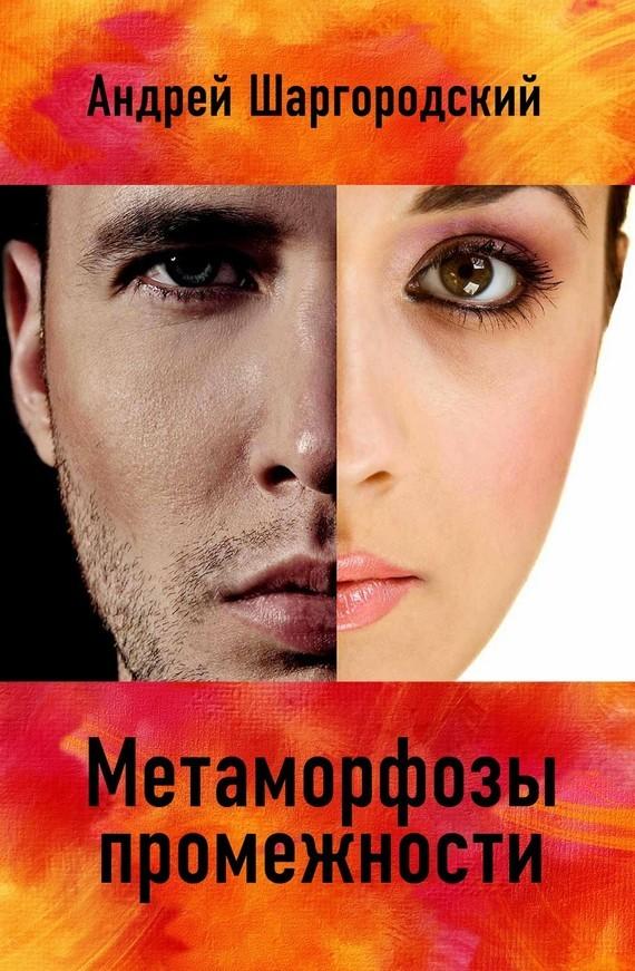 Андрей Шаргородский Метаморфозы промежности (сборник) что мне из одежды